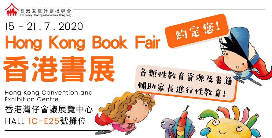 Hong Kong Book Fair 2020 -- FPAHK Sexuality Education Resources Booth