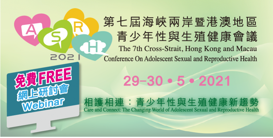The 7th Cross-Strait, Hong Kong and Macau Conference on Adolescent Sexual and Reproductive Health