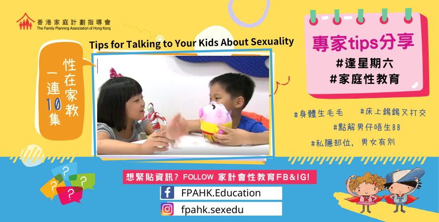 Tips for Talking to Your Kids About Sexuality