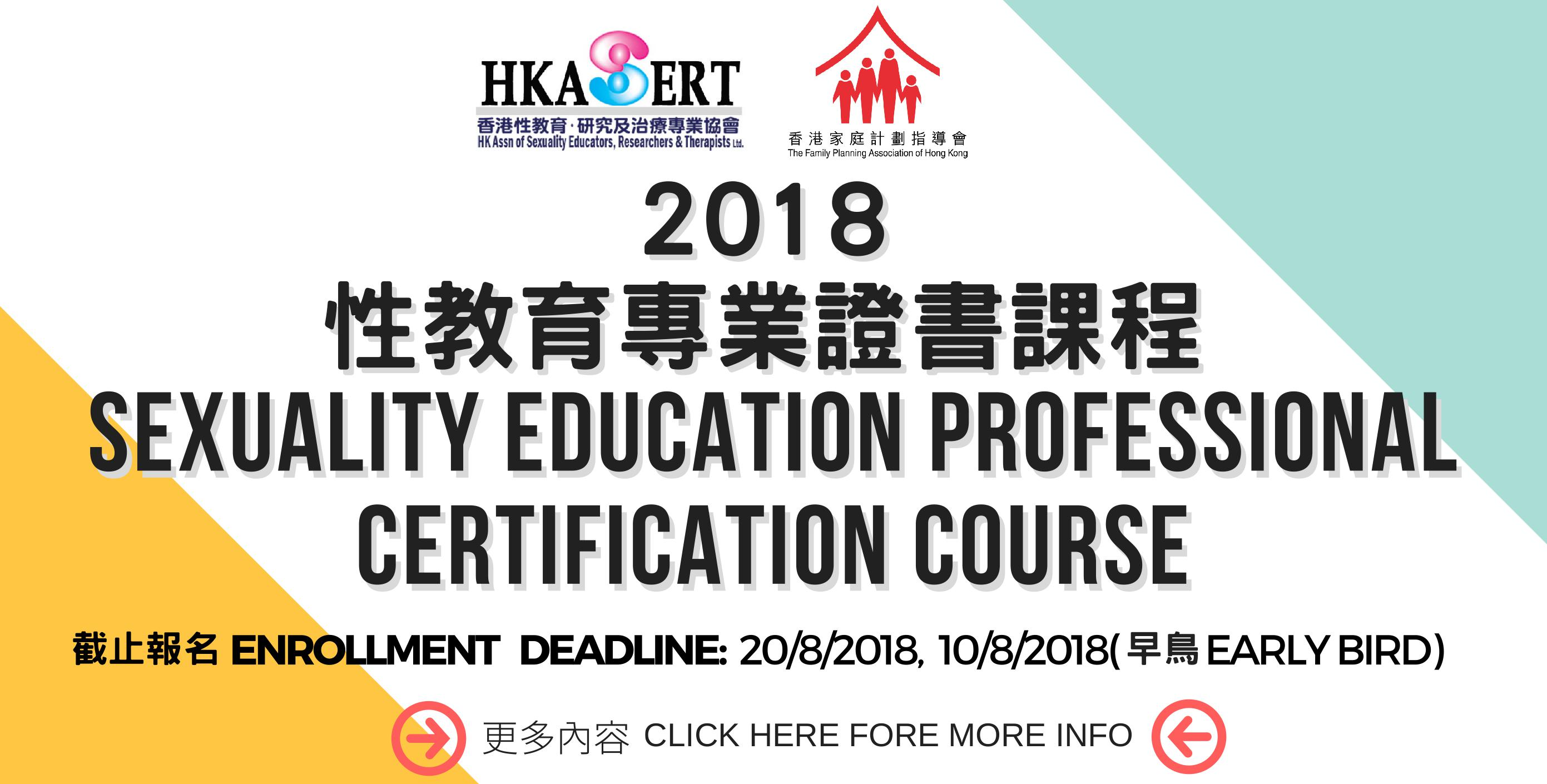 Sexuality Education Professional Certification Course The Family
