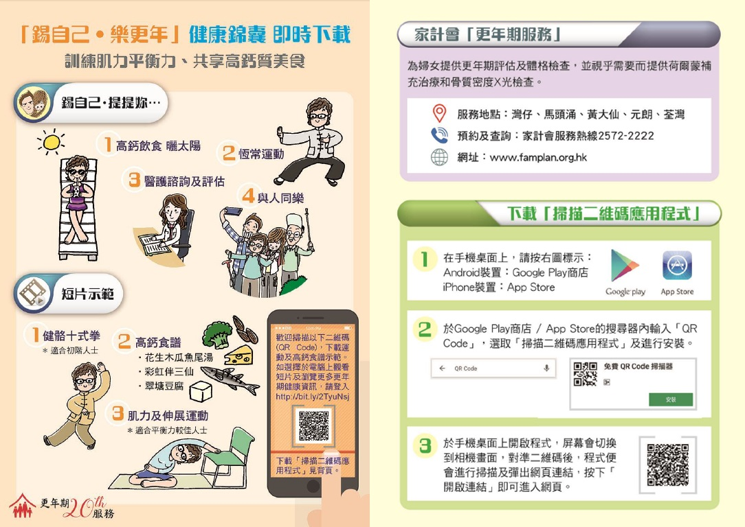 Promotional pamphlet with health tips and QR code