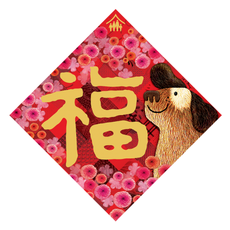 Chinese New Year 2018 – Year of the Dog Fai Chun