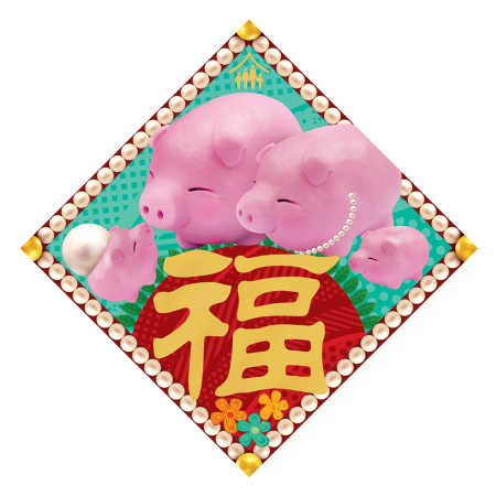 Chinese New Year 2019 – Year of the Pig Fai Chun