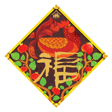 Chinese New Year 2017 – Year of the Rooster Fai Chun