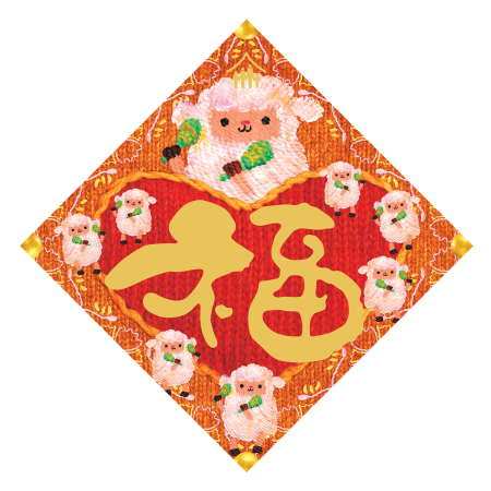 Chinese New Year 2015 – Year of the Sheep Fai Chun