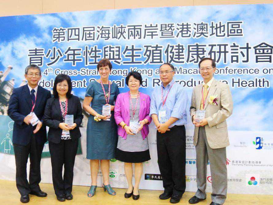 The 4th Cross-Strait Hong Kong & Macau Conference on Adolescent Sexual and Reproductive Health